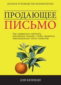 Книга Продающее письмо Дэн Кеннеди