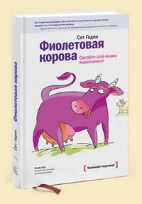 Книга Фиолетовая Корова Сет Годин