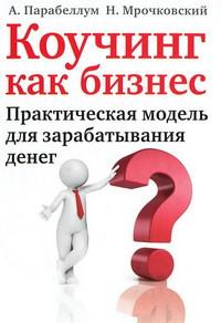 Книга Коучинг как бизнес