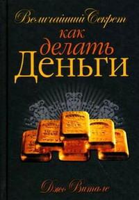 Книга Величайший секрет как делать деньги